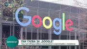 Италия обвини Google в злоупотреба с положение