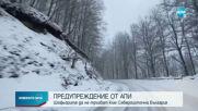 СНЕЖЕН КАПАН: Затворени пътища и закъсали автомобили