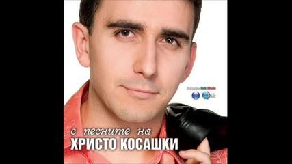 Христо Косащки - Понапил ми се Илия