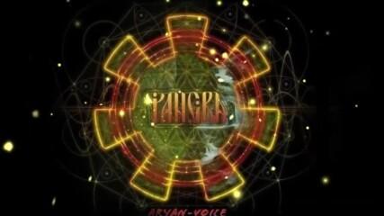Тангра – музика за релаксация и медитация