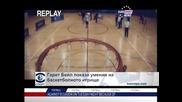 Гарет Бейл със завидни умения на баскетболното игрище