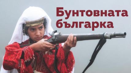 Бунтовната българка