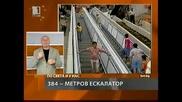 384 метров ескалатор в Меделин