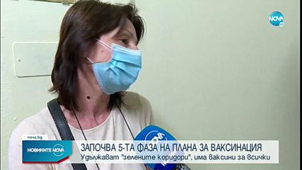 Страната ни е готова да стартира 5 фаза от ваксинирането