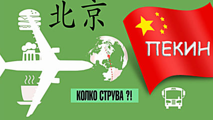Колко струва в...Пекин?