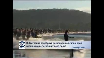 145 водни скиори, теглени от една лодка - световен рекорд
