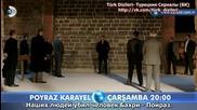 Северен вятър - еп.13 трейлър 2 (rus subs - Poyraz Karayel 2015)