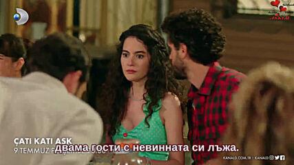 Любов На Покрива епизод 1 фрагмент 1 бг. суб.
