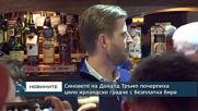Синовете на Доналд Тръмп почерпиха цяло ирландско градче с безплатна бира