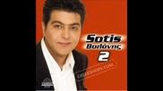 гръцко (превод) Sotis Volanis - po po po