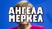 Коя е Ангела Меркел?