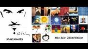 100 % Гръцко | Нотис Сфакианакис - Цял живот Зейбекико