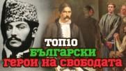 10 ГЕРОИ, загинали за свободата на БЪЛГАРИЯ