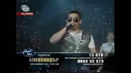 Music Idol 3 Александър Тарабунов - 20.03