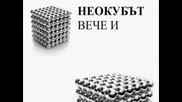 Неокуб магнити - триъгълничета