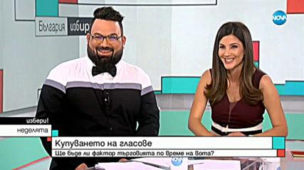 Експерти: Интриги ще има в София, Пловдив и Русе