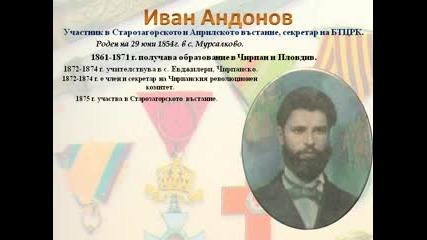 Видни И Заслужили Дейци На Съединението 1885г.презентация На Емил Стоев