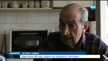 ЧЕСТЕН ЧОВЕК: Дядо върна 80 лева, дадени му по погрешка с пенсията