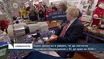 Емисия новини – 08.00ч. 06.12.2019