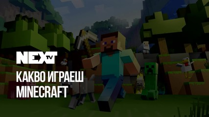 NEXTTV 049: Какво Играеш: Minecraft