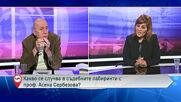 Какво се случва в съдебните лабиринти с проф. Асена Сербезова?