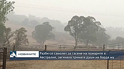 Емисия новини - 08.00ч. 23.01.2020