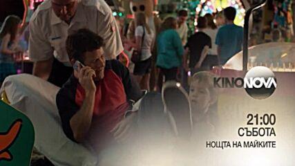 """""""Нощта на майките"""" на 11септември, събота от 21.00 ч. по KINO NOVA"""