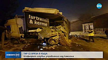 Камион се вряза в къща в село Самоводене