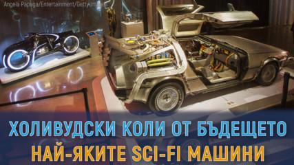 Холивудски мечти. Най-яките коли от sci-fi филми