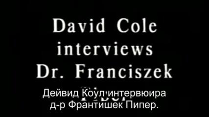 Дейвид Коул в Аушвиц - Целият документален филм - Подобрени субтитри