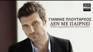 2013- Den Me Pairnei - Giannis Ploutarxos _ Greek New Song 2013 Hq