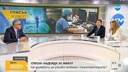 Как държавата ще реши проблема с трансплантациите?