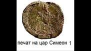 Печатите На Българските Владетели
