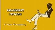 Великият Гетсби ( радиотеатър по Франсис Скот Фицджералд )