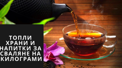 Топли храни и напитки за сваляне на килограми