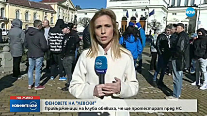 "Фенове на ""Левски"" на протест пред парламента"