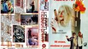Небостъргач (синхронен екип, дублаж на Тандем Видео, 1997 г.) (запис)