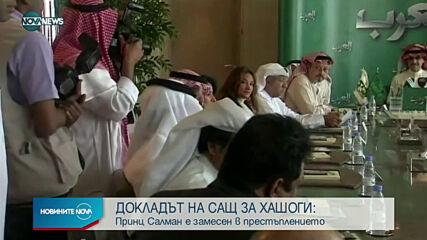 САЩ: Саудитският принц е одобрил убийството на Хашоги