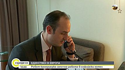 ЕДИНСТВЕН В ЕВРОПА: Робот-камериерка започна работа в софийски хотел