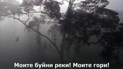 Природата не се нуждае от хората - хората се нуждаят от нея !
