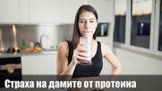 Muscle Damage - Страха на дамите от протеина