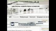 Депутатите ще гласуват правилата за електронния вот
