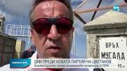Новините на NOVA (25.09.2020 - следобедна емисия)