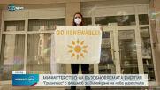 """Активисти на """"Грийнпийс"""" откриха Министерство на възобновяемата енергия"""