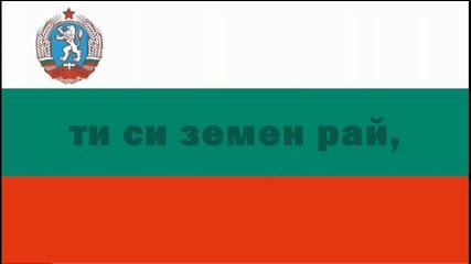 Мила Родино ( цялата песен ). Химн На Народна Република България .