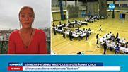 СЛЕД 43 ГОДИНИ В ОБЕДИНЕНА ЕВРОПА: Великобритания напуска ЕС