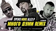 Ndoe feat. Spens, Alex P - Много Думи (dj Doncho Remix)
