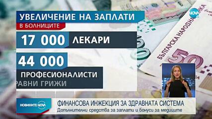 Отпускат допълнителни над 250 млн. лв. за здравеопазването, увеличават заплатите на медиците