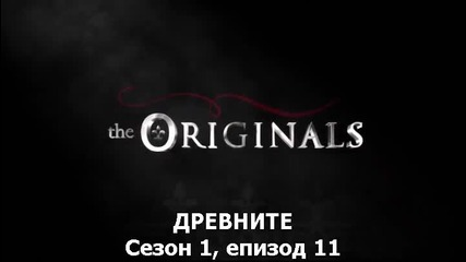 The Originals / Древните 1x11 [bg subs] / Season 1 Episode 11 /