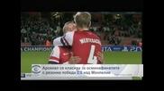"""Арсенал"" се класира за осминафиналите с резонна победа 2:0 над ""Монпелие"""